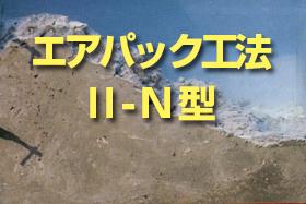エアパック工法II-N型